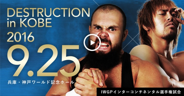 Watch NJPW Destruction In Kobe 9/25/16