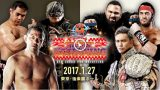 Watch NJPW Road To The New Beginning 1/27/17 Full Show