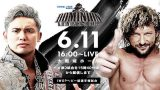 Watch NJPW Dominion Osaka 2017 6/11/17