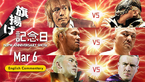 Watch NJPW 46th Anniversary 2018