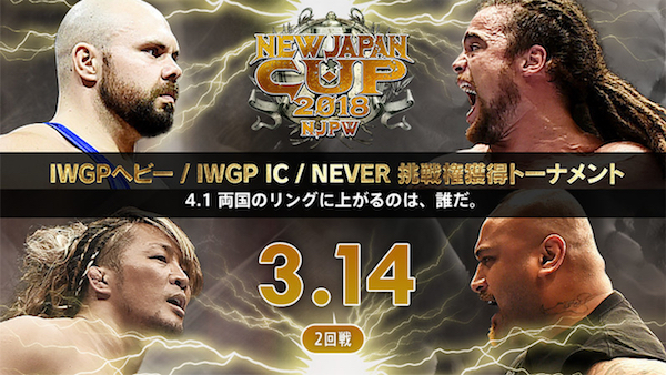 Watch New Japan Cup 2018 Day5