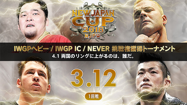 Watch New Japan Cup 2018 Day4