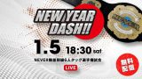Watch NJPW New Year Dash 2019 1/5/19