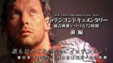 Watch NJPW Itten Yon Documentary Wrestle Kingdom 13 2019